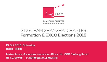 互动吧-13/10 SingCham Shanghai Chapter Formation & EXCO Elections 2018